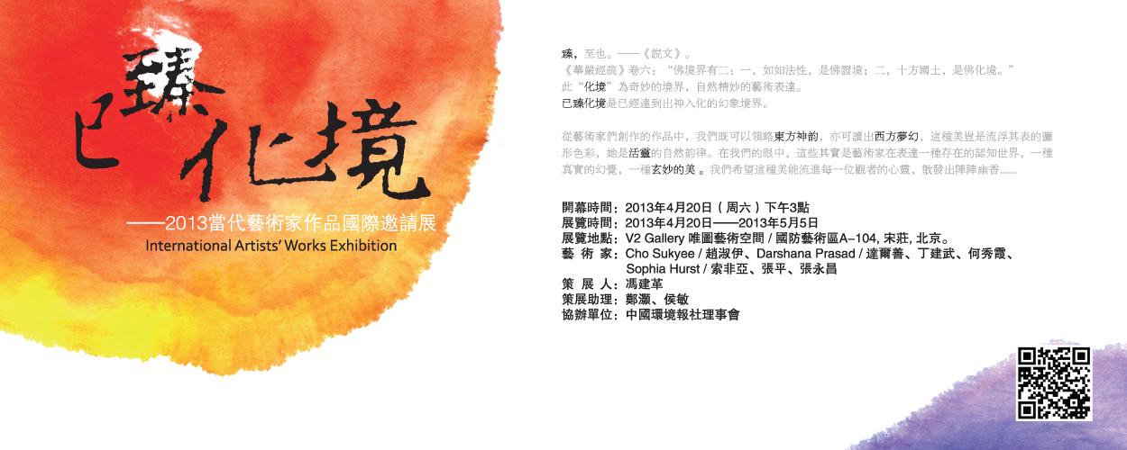 已臻化境—2013当代艺术家作品国际邀请展顺利开幕