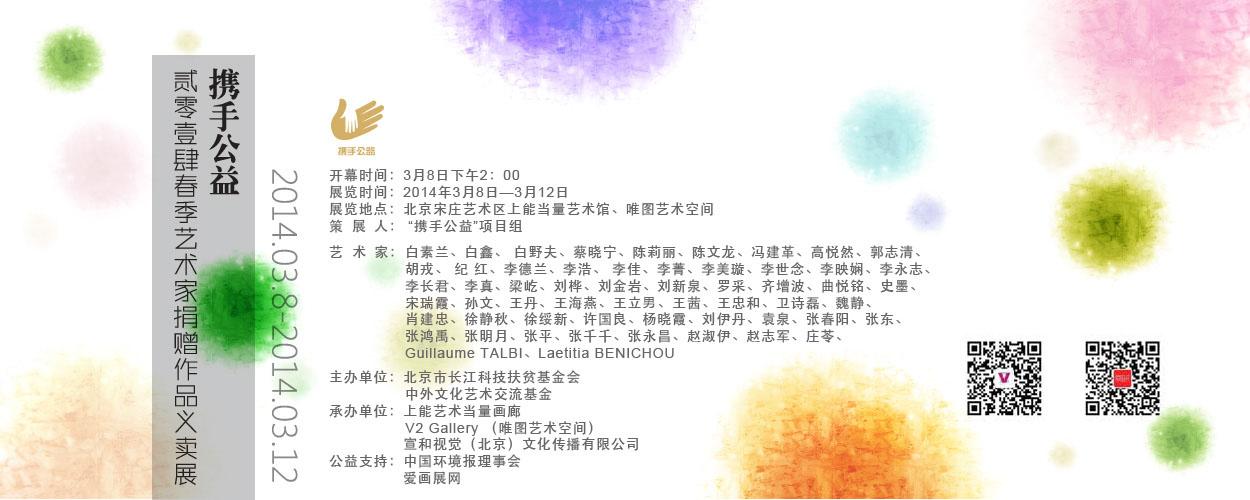 """""""携手公益""""2014春季艺术家捐赠作品义卖展"""