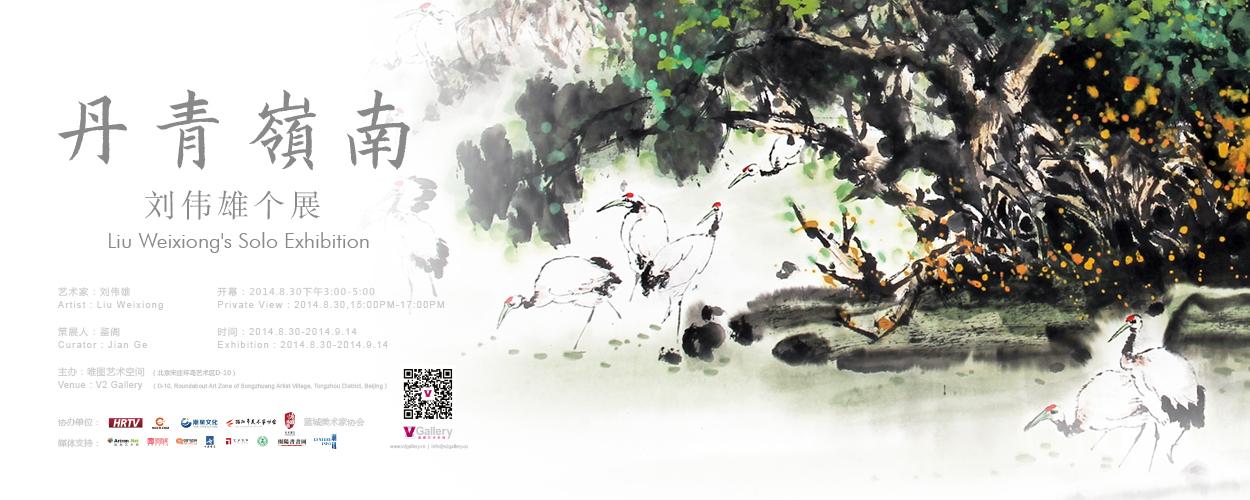 丹青岭南-刘伟雄个展